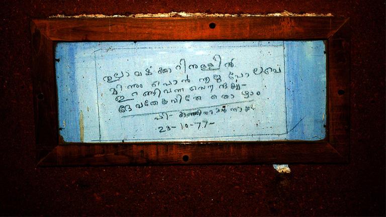 കിള്ളക്കുറിശി മംഗലത്തെ കുഞ്ചന് നമ്പ്യാര് ഭവനത്തില് സൂക്ഷിച്ച പിയുടെ കൈപ്പട