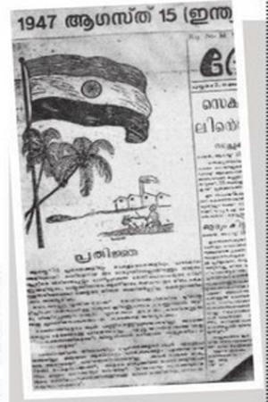 1947 ആഗസ്റ്റ് 15ന് പുറത്തിറങ്ങിയ ദേശാഭിമാനി പത്രം