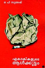 ഏകാകികളുടെ ആള്ക്കൂട്ടം ഒ പി സുരേഷ് ലേഖനം ചിന്ത പബ്ളിഷേഴ്സ് വില: 75