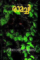 രാമച്ചി കഥകള് വിനോയ് തോമസ് ഡിസി ബുക്സ് വില: 140 രൂപ