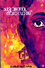 ചുവന്ന ബാഡ്ജ് നോവല് രാജേഷ് ആര് വര്മ വില: 320 രൂപ ചിന്ത പബ്ളിഷേഴ്സ്