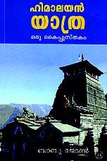 ഹിമാലയന് യാത്ര ഒരു കൈപ്പുസ്തകം ബാബു ജോണ് ഡിസി ബുക്സ്  വില: 195 രൂപ
