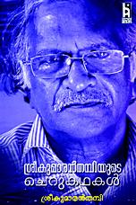 ചെറുകഥകള് ശ്രീകുമാരന്തമ്പി പ്രഭാത് ബുക്ക്ഹൌസ്    വില: 160