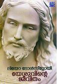 യേശുവിന്റെ ജീവിതം നോവൽ ലിയോ ടോൾസ്റ്റോയി ബോധി വില: 120