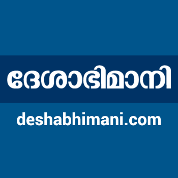 ദേശാഭിമാനി | Deshabhimani | Kerala Breaking News
